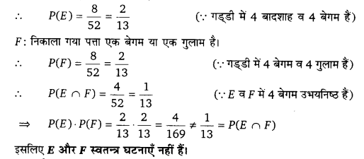 UP Board Solutions for Class 12 Maths Chapter 13 Probability image 33
