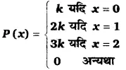UP Board Solutions for Class 12 Maths Chapter 13 Probability image 67