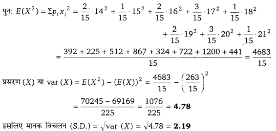 UP Board Solutions for Class 12 Maths Chapter 13 Probability image 76