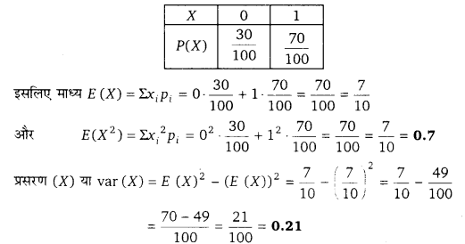 UP Board Solutions for Class 12 Maths Chapter 13 Probability image 77
