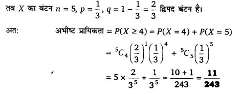 UP Board Solutions for Class 12 Maths Chapter 13 Probability image 88