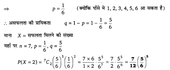UP Board Solutions for Class 12 Maths Chapter 13 Probability image 90