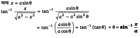 UP Board Solutions for Class 12 Maths Chapter 2 Inverse Trigonometric Functions image 32