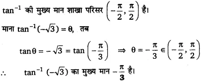 UP Board Solutions for Class 12 Maths Chapter 2 Inverse Trigonometric Functions image 4