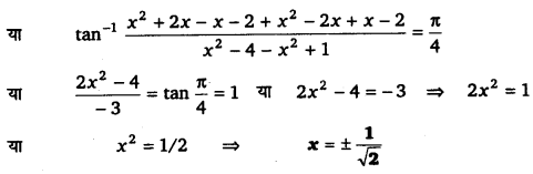 UP Board Solutions for Class 12 Maths Chapter 2 Inverse Trigonometric Functions image 45