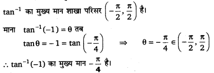 UP Board Solutions for Class 12 Maths Chapter 2 Inverse Trigonometric Functions image 6