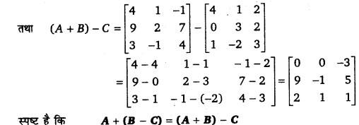 UP Board Solutions for Class 12 Maths Chapter 3 Matrices image 23