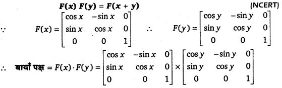 UP Board Solutions for Class 12 Maths Chapter 3 Matrices image 38