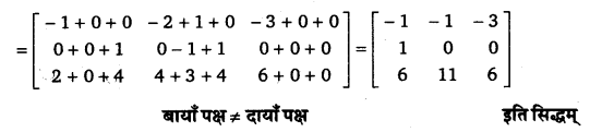 UP Board Solutions for Class 12 Maths Chapter 3 Matrices image 42