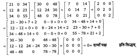 UP Board Solutions for Class 12 Maths Chapter 3 Matrices image 45