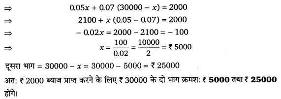 UP Board Solutions for Class 12 Maths Chapter 3 Matrices image 50