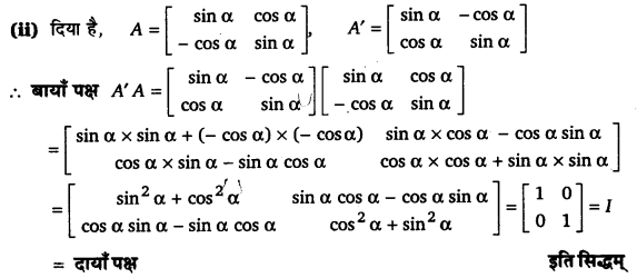 UP Board Solutions for Class 12 Maths Chapter 3 Matrices image 65