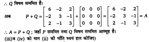 UP Board Solutions for Class 12 Maths Chapter 3 Matrices image 74