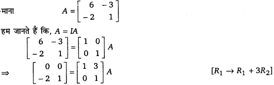 UP Board Solutions for Class 12 Maths Chapter 3 Matrices image 95