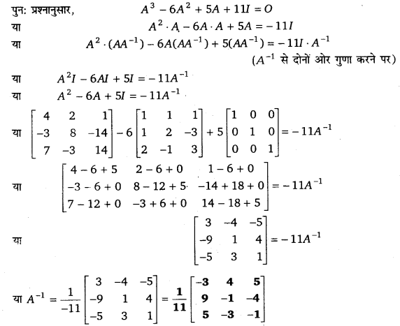 UP Board Solutions for Class 12 Maths Chapter 4 Determinants image 109