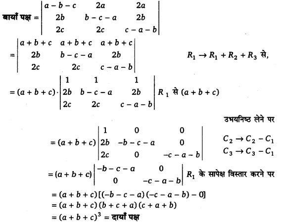 UP Board Solutions for Class 12 Maths Chapter 4 Determinants image 42
