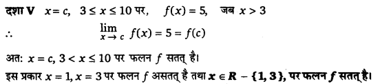 UP Board Solutions for Class 12 Maths Chapter 5 Continuity and Differentiability image 29