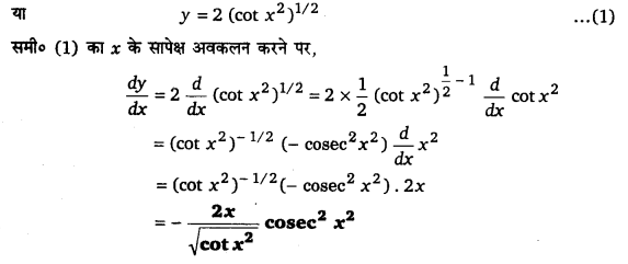 UP Board Solutions for Class 12 Maths Chapter 5 Continuity and Differentiability image 78