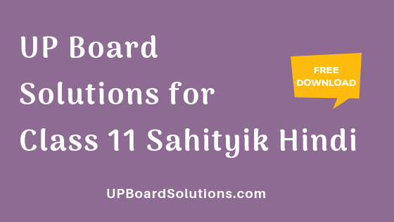 UP Board Solutions for Class 11 Sahityik Hindi साहित्यिक हिंदी