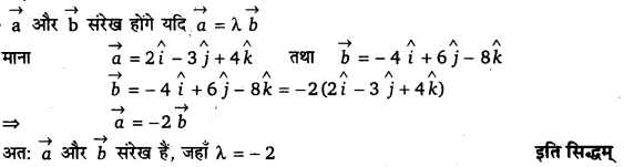 UP Board Solutions for Class 12 Maths Chapter 10 Vector Algebra image 20