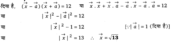 UP Board Solutions for Class 12 Maths Chapter 10 Vector Algebra image 50