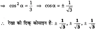 UP Board Solutions for Class 12 Maths Chapter 11 Three Dimensional Geometry image 1