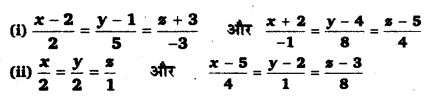 UP Board Solutions for Class 12 Maths Chapter 11 Three Dimensional Geometry image 20