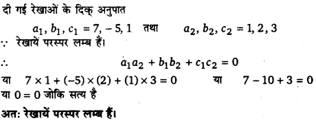 UP Board Solutions for Class 12 Maths Chapter 11 Three Dimensional Geometry image 26