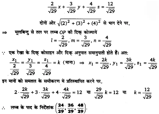 UP Board Solutions for Class 12 Maths Chapter 11 Three Dimensional Geometry image 41