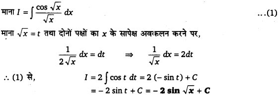 UP Board Solutions for Class 12 Maths Chapter 7 Integrals image 79