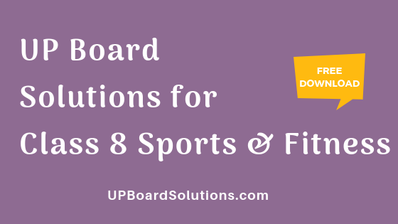 UP Board Solutions for Class 8 Sports and Fitness खेलकूद : खेल और स्वास्थ्य