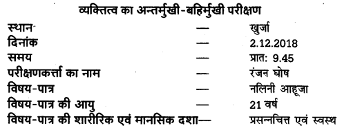 UP Board Solutions for Class 12 Psychology Chapter 11 Tests in Psychology 3
