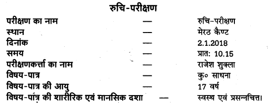 UP Board Solutions for Class 12 Psychology Chapter 11 Tests in Psychology 4