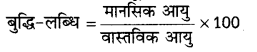 UP Board Solutions for Class 12 Psychology Chapter 8 Psychological Tests (मनोवैज्ञानिक परीक्षण) 15