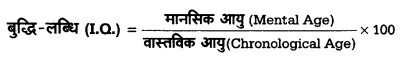 UP Board Solutions for Class 12 Psychology Chapter 8 Psychological Tests (मनोवैज्ञानिक परीक्षण) 6