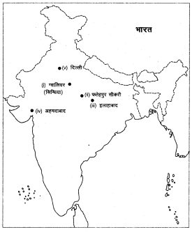 UP Board Class 12 History Model Papers Paper 2 image 1