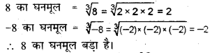UP Board Class 8 Maths Model Paper गणित 1