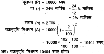 UP Board Class 8 Maths Model Paper गणित 6