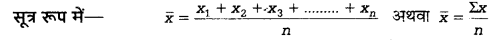 UP Board Solutions for Class 12 Economics Chapter 27 Measure of Central Tendency Arithmetic Mean 2