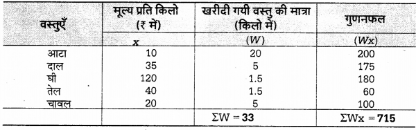 UP Board Solutions for Class 12 Economics Chapter 27 Measure of Central Tendency Arithmetic Mean 29