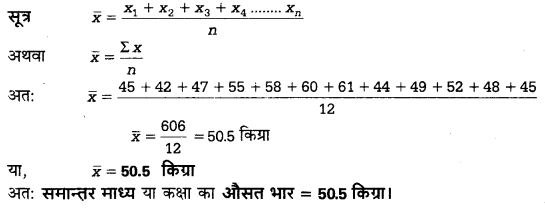 UP Board Solutions for Class 12 Economics Chapter 27 Measure of Central Tendency Arithmetic Mean 3