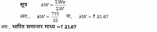 UP Board Solutions for Class 12 Economics Chapter 27 Measure of Central Tendency Arithmetic Mean 30