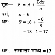 UP Board Solutions for Class 12 Economics Chapter 27 Measure of Central Tendency Arithmetic Mean 35
