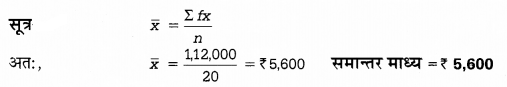 UP Board Solutions for Class 12 Economics Chapter 27 Measure of Central Tendency Arithmetic Mean 42