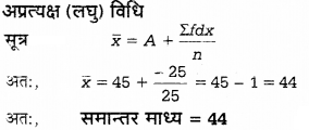 UP Board Solutions for Class 12 Economics Chapter 27 Measure of Central Tendency Arithmetic Mean 48