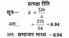 UP Board Solutions for Class 12 Economics Chapter 27 Measure of Central Tendency Arithmetic Mean 51