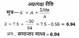 UP Board Solutions for Class 12 Economics Chapter 27 Measure of Central Tendency Arithmetic Mean 52