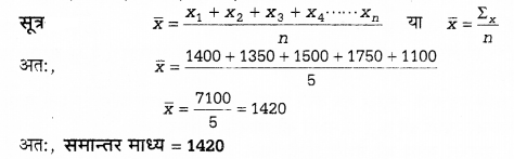 UP Board Solutions for Class 12 Economics Chapter 27 Measure of Central Tendency Arithmetic Mean 69