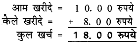 UP Board Solutions for Class 2 Maths गिनतारा Chapter 11 लेन-देन 4