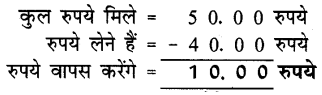 UP Board Solutions for Class 2 Maths गिनतारा Chapter 11 लेन-देन 6